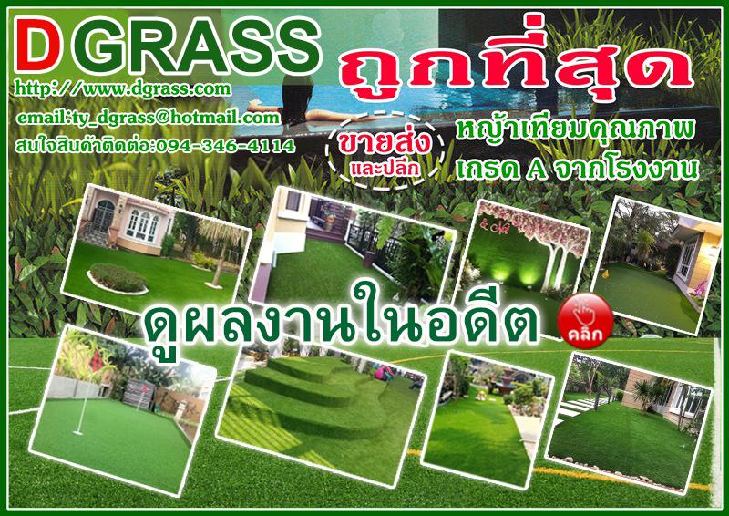 หญ้าเทียม จาก dgrass.com เราคือผู้นำเข้าหญ้าเทียม ตรงจากโรงงาน ทำให้คุณได้หญ้าเทียม ราคาถูก lหญ้าเทียม หญ้าปลอม หญ้าเทียมสนามฟุตบอล หญ้าตกแต่งบูท fake grass ทั่วประเทศ เชียงใหม่ ชลบุรี ภูเก็ต เชียงราย ขอนแก่น ระยอง นนทบุรี นครสวรรค์ สระบุรี ปัตตานี นครปฐม สมุทรปราการ พิษณุโลก